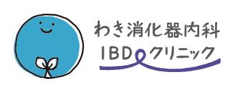 わき消化器内科・IBDクリニック